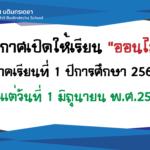ประกาศเปิดให้เรียนออนไลน์ ปีการศึกษา 1/2564